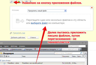 Outlook-Планфикс.png